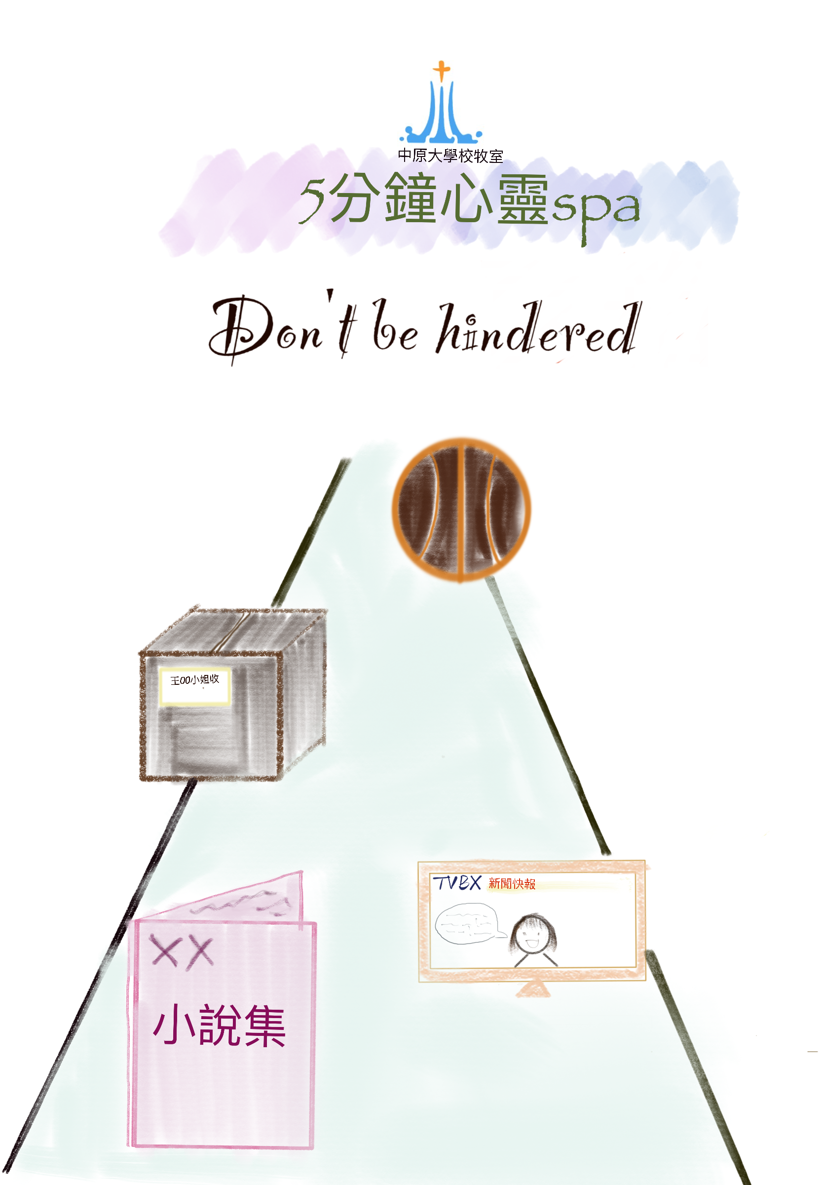 2021/10/04『Don't be Hindered 』
